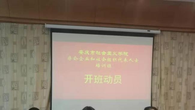 我市非公企业和社会组织党组织负责人培训班开班