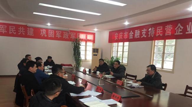 市工商联召开参政议政工作专题会议