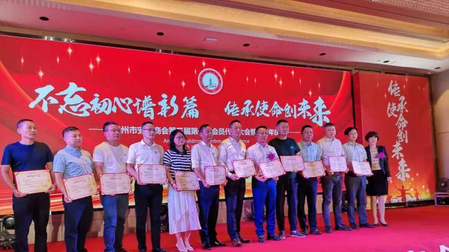 福州市安庆商会三届一次会员代表大会圆满召开