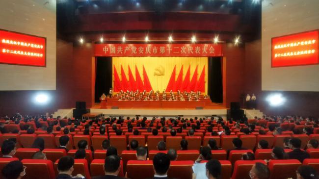 中国共产党安庆市第十二次代表大会胜利闭幕